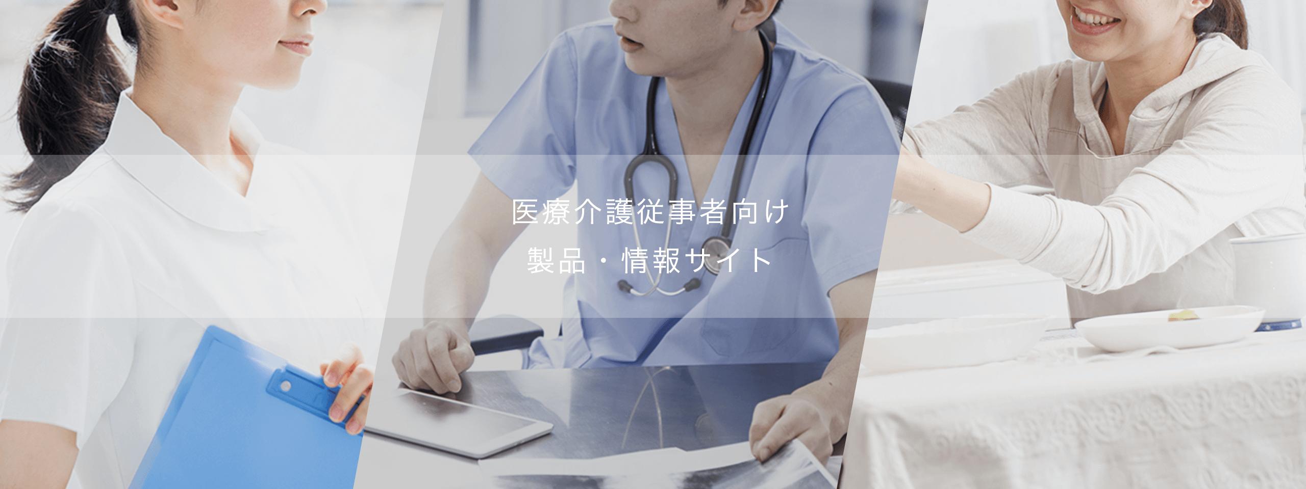 医療介護従事者向け制作・情報サイト