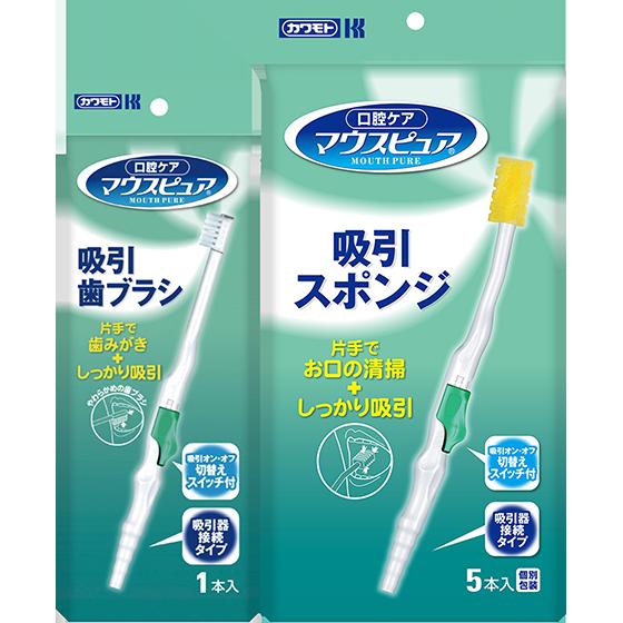 マウスピュア吸引歯ブラシ・吸引スポンジ